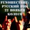 ФаноШествие. Русский рок.