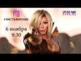 Русское Радио Украина - анонс мировой премьеры песни Листья