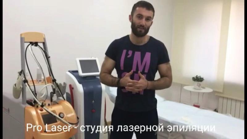 Георг Аветисян в центре лазерной эпиляции ProLaser смотреть онлайн без регистрации