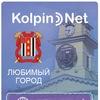 KolpinoNet - Интернет и Телевидение в Колпино