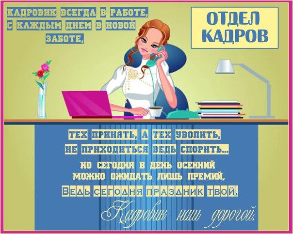 Поздравления с днем работников кадров