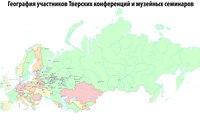 Карта участников Тверских конференций и музейных семинаров