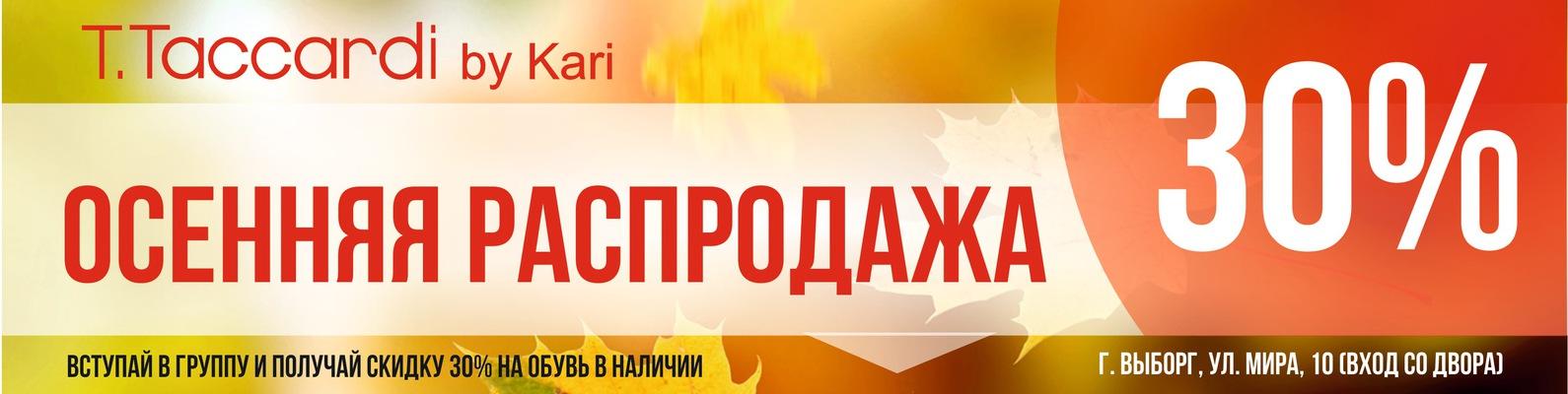 08edb7058 T.Taccardi by Kari -Выборг обувь по низким ценам | ВКонтакте