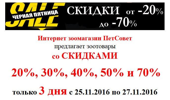 ПетСовет - зоотовары с доставкой по России, акции, скидки FxVmWUY0iSk