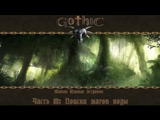Поиски магов воды - D&D Gothic: эпизод 3