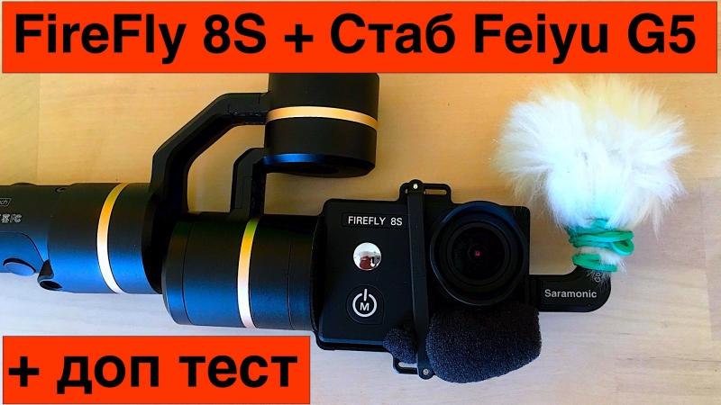 Firefly 8S Стедикам Feiyu G5 Информация о Поездке на Мотоцикле