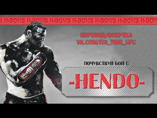 Дэн Хендерсон: Почувствуй бой [паблик Its Time UFC]