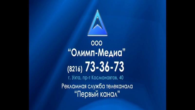 Олимп-промо ПЕРВЫЙ КАНАЛ