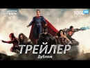 Лига справедливости  Justice League | Финальный Трейлер (Дубляж) HD 1080p