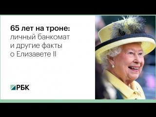 Елизавета II — 65 лет на троне. Интересные факты о королеве