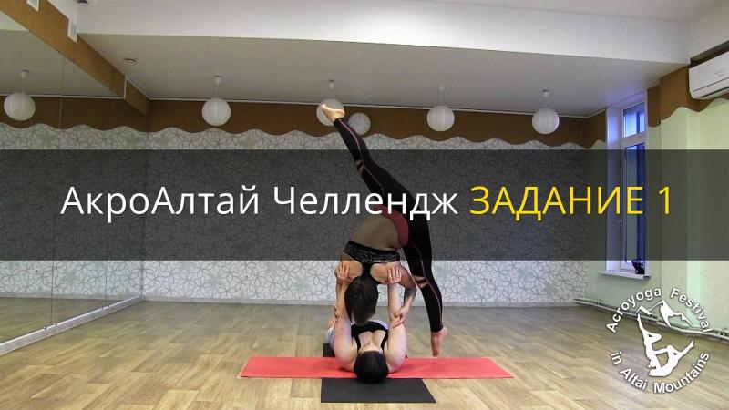 АкроАлтай Челлендж 2017. Задание 1: Side Calibrations, от Даши Калиникиной и Кати Большаковой (Новосибирск)