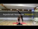 АкроАлтай Челлендж 2017. Задание 1 Side Calibrations, от Даши Калиникиной и Кати Большаковой (Новосибирск)