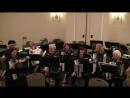 Любительский ансамбль аккордеонистов (г.Вашингтон, США) играет Одинокую гармонь Б.Мокроусова и р.н.п. 'Светит месяц