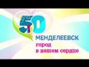ФЛЕШМОБ Менделеевск 50 лет