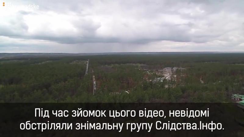 Під час зйомок нового маєтку Рината Ахметова під Києвом, невідомі обстріляли знімальну групу Слідства.Інфо