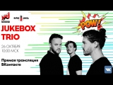 JUKEBOX TRIO на Радио ENERGY