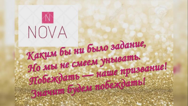 Команда NOVA
