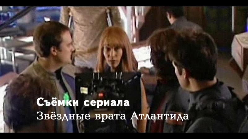 Съёмки сериала - Звёздные врата: Атлантида - сезон 1 (Stargate Atlantis)