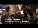Съёмки сериала - Звёздные врата Атлантида - сезон 1 Stargate Atlantis