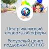 Центр инноваций социальной сферы РТ