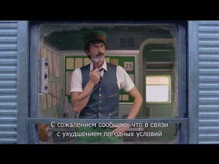 Come Together / Сближайтесь (субтитры) – a film directed by Wes Anderson, starring Adrien Brody – HM