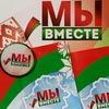 Молодежь Центрального района БРСМ/ГодМалойРодины