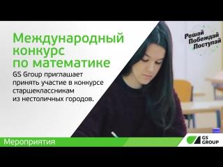 Международный конкурс по математике