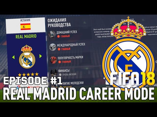 FIFA 18   Карьера тренера за Реал Мадрид [1]   НАЧАЛО! КЕМ УСИЛИТЬСЯ