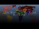 The History of the World: Every Year| History Porn
