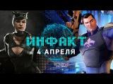 Инфакт от 04.04.2017 [игровые новости] — Agents of Mayhem, Project Scorpio, Jak and Daxter...