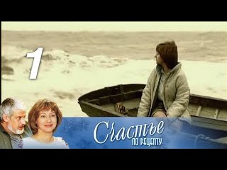 Счастье по рецепту. Серия 1 (2006) @ Русские сериалы