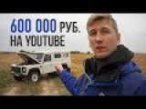 600 000 руб на YouTube или РАЗЫГРАЮ LAND ROVER DEFENDER!