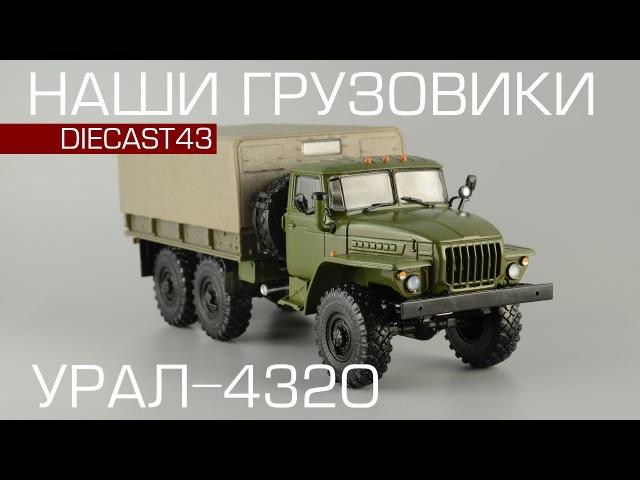 Урал-4320 [Наши грузовики] обзор масштабной модели 143