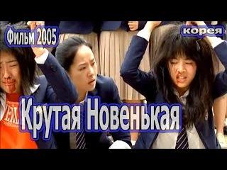 Newcomer Крутая Новенькая 2005 HD Южно Корейская Комедия про школу русская озвучка