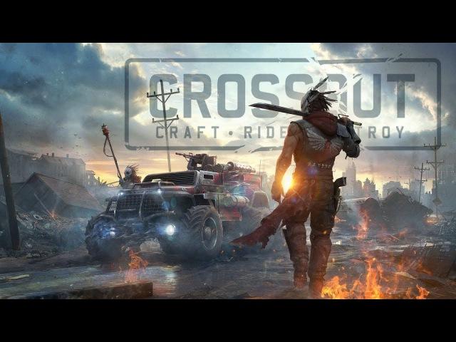Crossout 3. Бои на машинах в стиле Безумного Макса