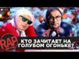 БАСТА, SCHOKK VS ДЕЦЛ  ДЖАРАХОВ x ТИЛЭКС  АНТИХАЙП #RapNews 235