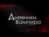 Дневники вампира 8 сезон Обзор  The Vampire Diaries Трейлер на русском