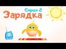 """ЦЫП-ЦЫП - 2 серия """"ЗАРЯДКА"""". Новый развивающий мультфильм для малышей от 0 до 3 лет"""