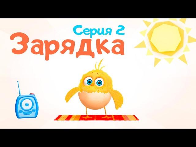 """ЦЫП-ЦЫП - 2 серия """"ЗАРЯДКА"""". Развивающий мультфильм для малышей от 0 до 3 лет"""