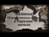 Круглый стол. Великая Отечественная война в Карелии: начало