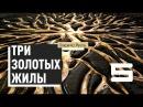 Три золотых жилы Часть 5 Владимир Мутян