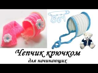 Теплый ЧЕПЧИК крючком для начинающих. ОЧЕНЬ ПРОСТО Crochet Baby Hat