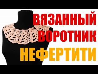 Как связать воротник крючком Ажурный воротник Нефертити Виктория Исакина