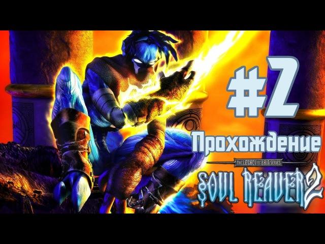 Прохождение Legacy of Kain: Soul Reaver 2. Эпизод 2: Беседа у кузни Тьмы