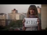 Петля Пристрастия - Дышать и Смотреть (Karaoke Gift Version)