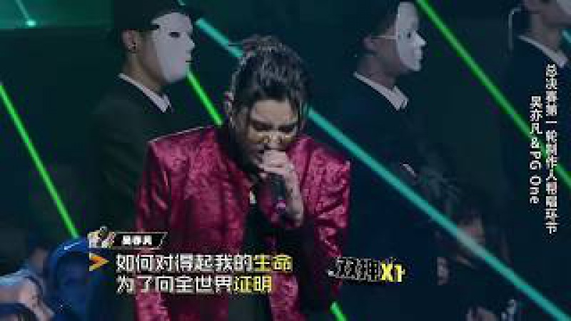 【1080p】中國有嘻哈 吳亦凡PG ONE《以父之名》