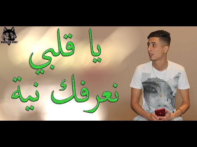 Faycel Sghir 2018 Ya Galbi Na3arfek NiYa - اروع اغنية حزينة على المظلومين