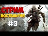ASSASSIN'S CREED 3 FULL HD ULTRA - ПРОХОЖДЕНИЕ #3