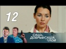 Саша добрый, Саша злой. Серия 12 2017 Детектив @ Русские сериалы