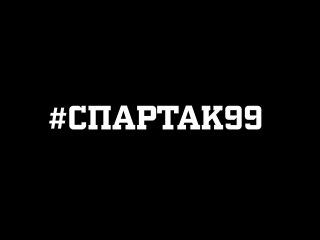 «Спартак»-1999: брат за брата